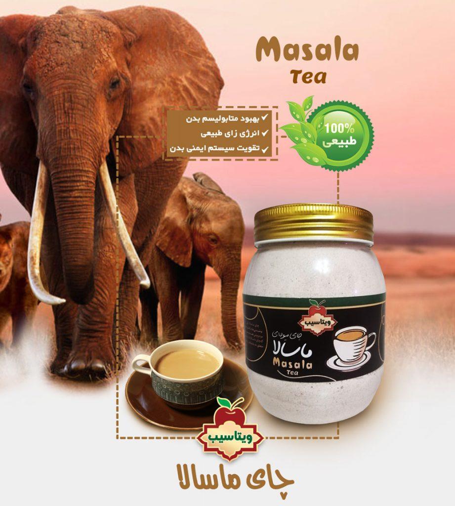 چای-ماسالا